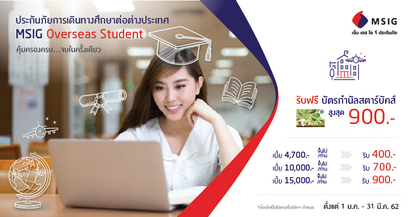 overseas student th