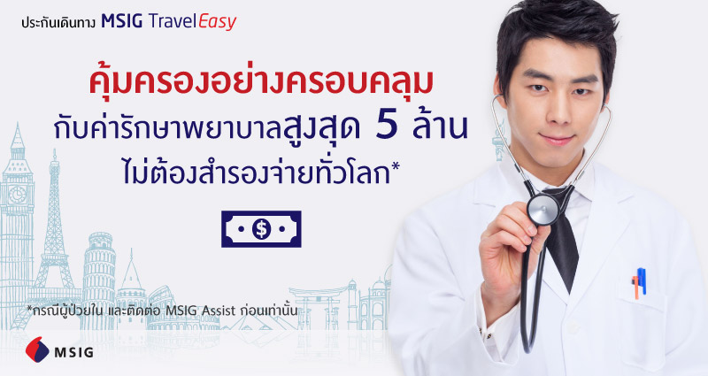 travel medical