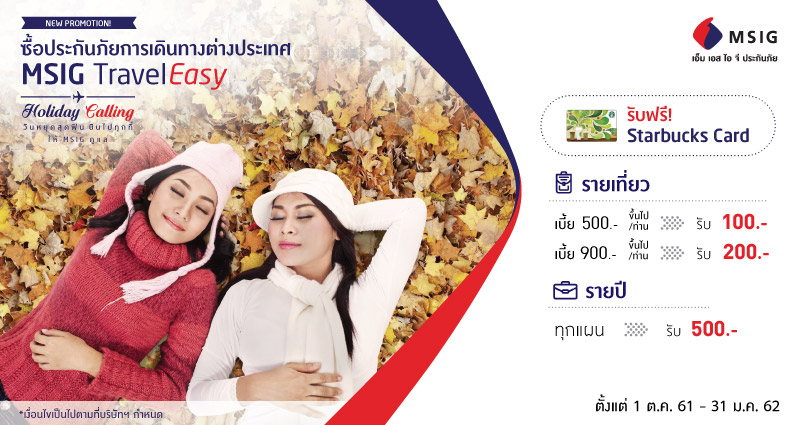 travel insurance MSIG oct18 promotion